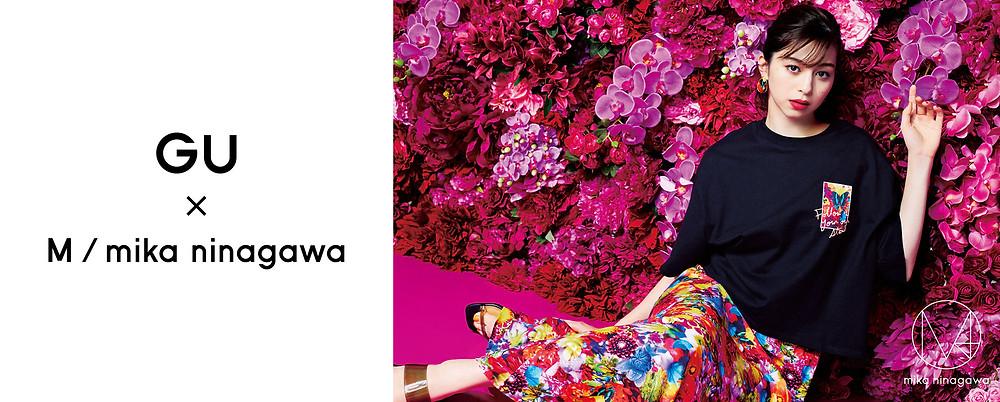 GU首次攜手日本知名攝影師蜷川實花品牌打造絕美聯名,「GU x M/mika ninagawa」聯名系列5月21日華麗登場!