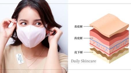 【美人養成】口罩肌讓粉刺、黯沉等毛孔危機通通來?掌握關鍵「0.2mm」保養秘訣,輕鬆對抗口罩肌問題!