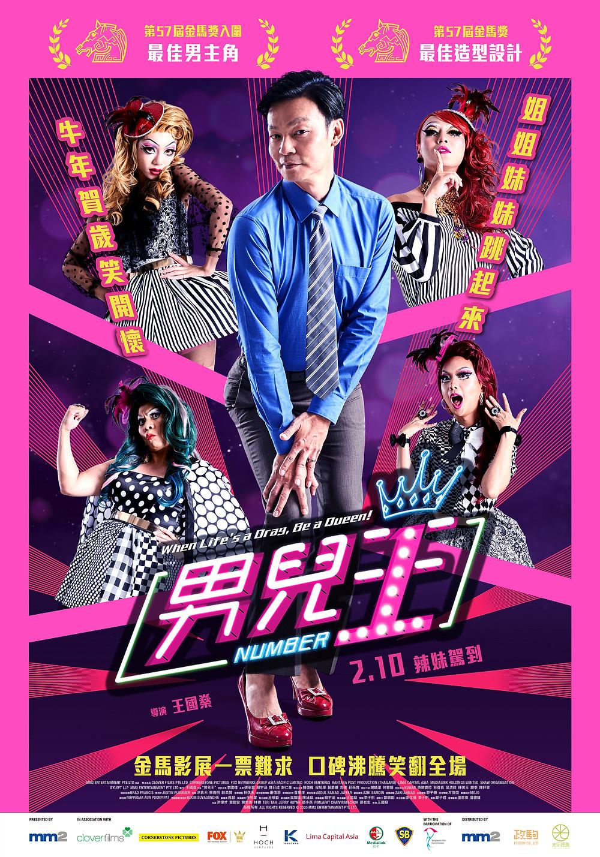 電影《男兒王》台灣版宣傳海報