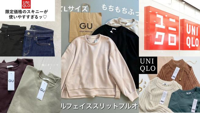該買新衣服了!UNIQLO、GU平價日牌【五倍券優惠攻略】降NT.290、折價券超划算!