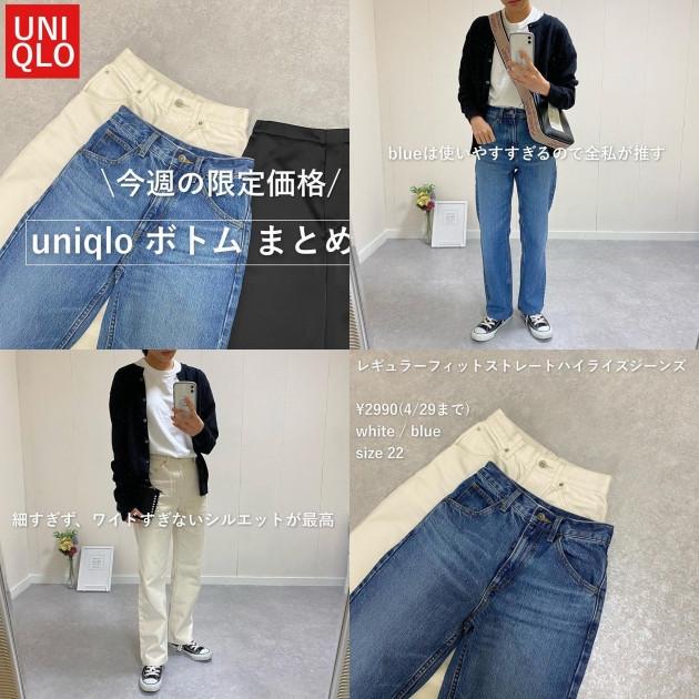 UNIQLO推薦必買5 牛仔褲