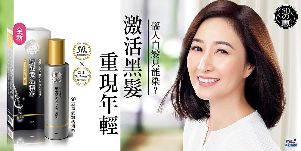 香港知名演員「關詠荷」擔任50惠代言人