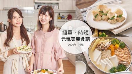 【簡單、時短-元氣美麗食譜】網路名人上菜:柴柴&清水ミサキ