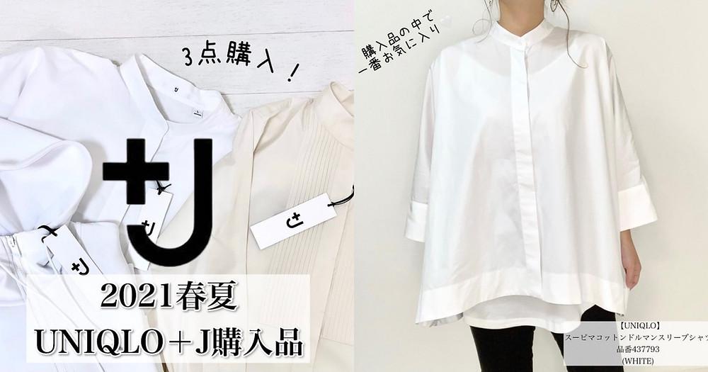 UNIQLO推薦必買6 設計感襯衫