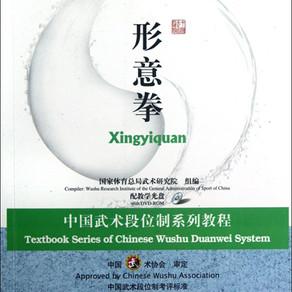 """Wushu Duanwei"" Los grados oficiales del Wushu"