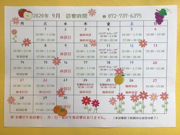 9月の診察時間と臨時休診のお知らせ。