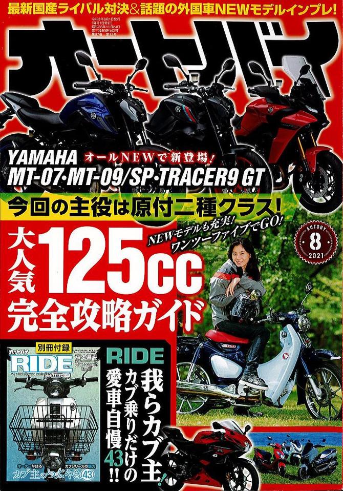 月刊オートバイ「GEARS TEST夏スぺ」掲載 ヒートブロックシリーズ