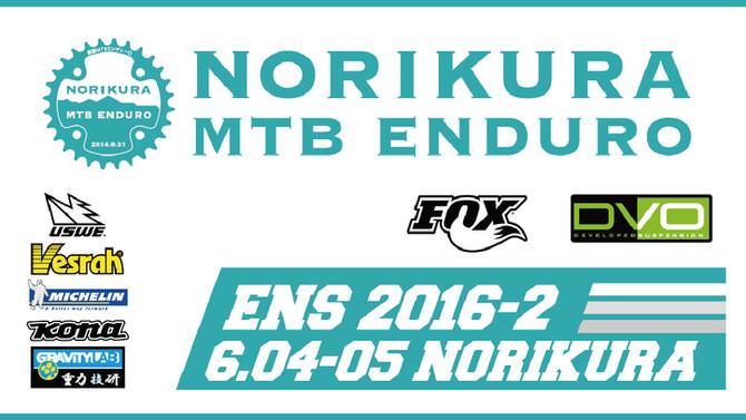 ENS 2016シリーズ Round-2 乗鞍大会
