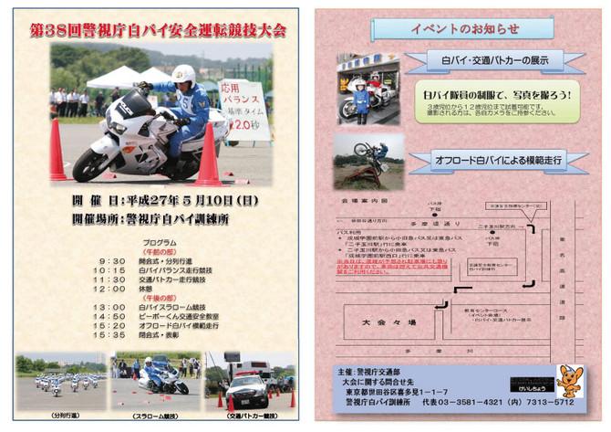 第38回警視庁白バイ安全運転競技大会