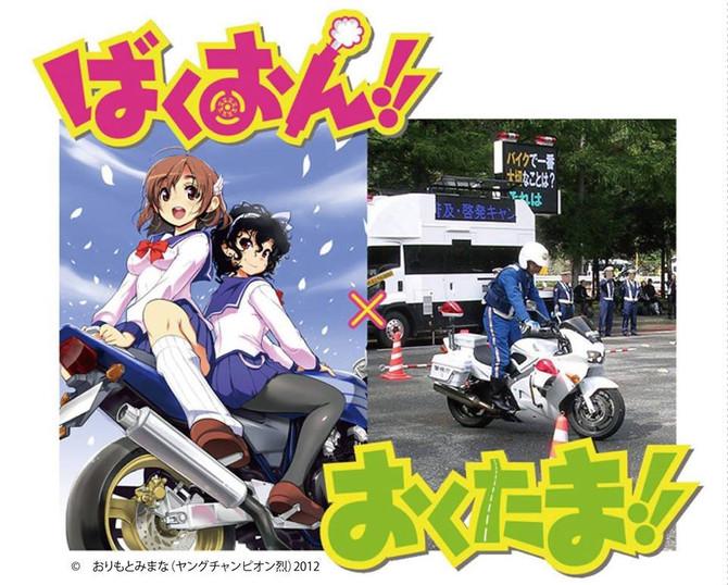 ばくおんxおくたま!! 二輪車交通安全キャンペーン