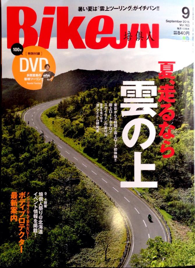 BikeJIN No.9掲載