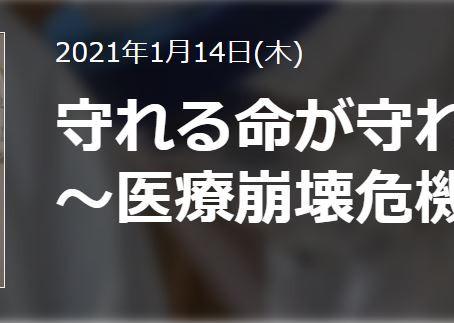 ワクチン接種が遅れ医療現場のデジタル化も遅れている日本
