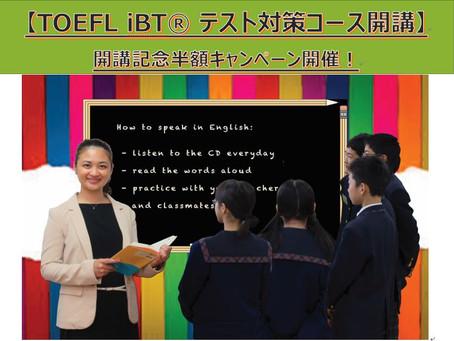 TOEFL iBTテスト対策コース開講