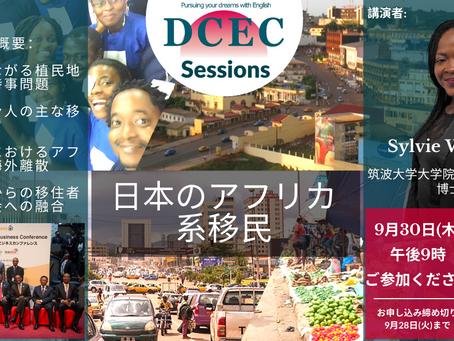 DCECグローバル化セミナー         African migrant in Japan