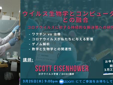 「ウイルス生物学とコンピュータ分析との融合」講師:Scott Eisenhower