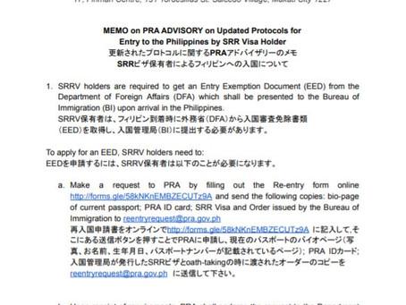 6/3 発表 SRRV保有者は入国免除文書を必要とせずに入国することができるようになりました