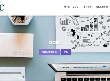 DCECのオンライン予約システム