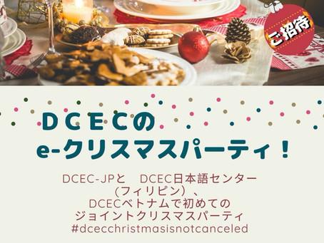 2020 DCEC e-クリスマスパーティ