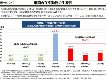 在宅勤務の生産性の日米のギャップにびっくり