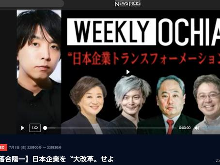 ダイバーシティを広げる必要がある日本企業