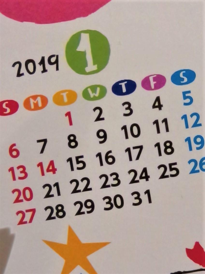 多摩市多摩センターの整体院身体均整堂からだやのカレンダー