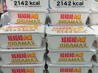 2142キロカロリー