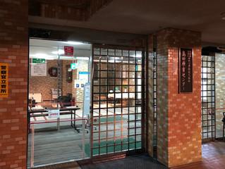 最後の島田療育センター