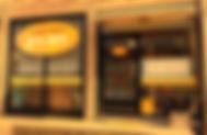 多摩市多摩センターの多摩センター駅から8分の整体院身体均整堂からだや正面