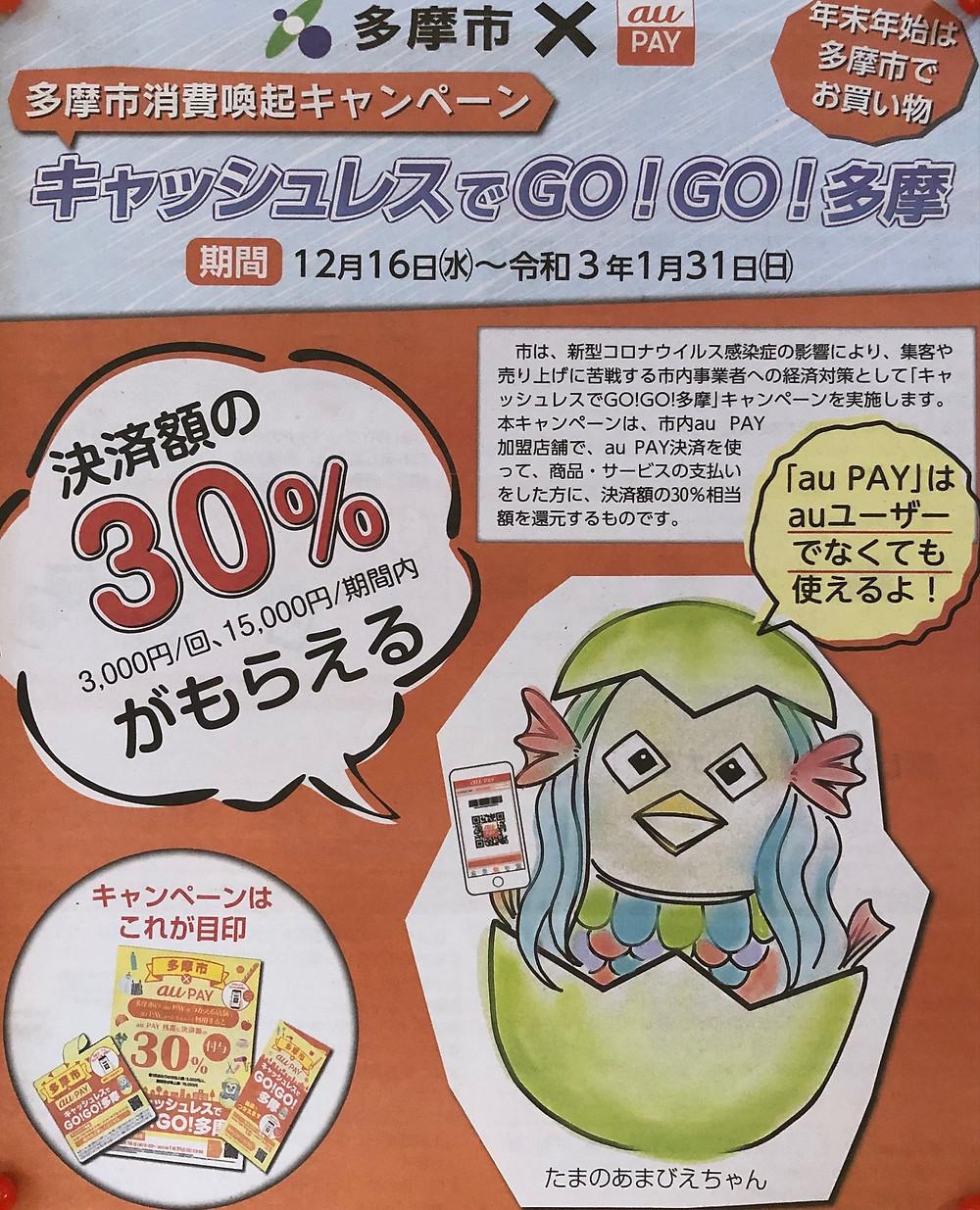 キャッシュレスでGO!GO!多摩キャンペーン広告