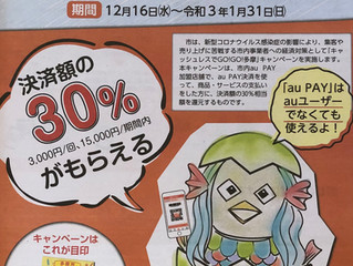 「キャッシュレスでGO!GO!多摩」キャンペーン