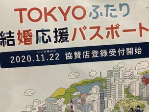 「TOKYOふたり結婚応援パスポート」事業に参加します