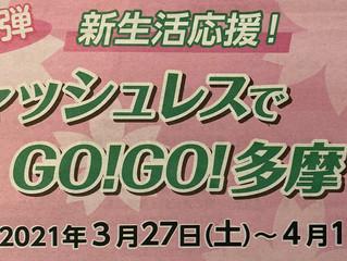 キャッシュレスでGO!GO!多摩(第2弾)