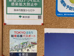 TOKYOふたり結婚応援パスポート事業に参加します