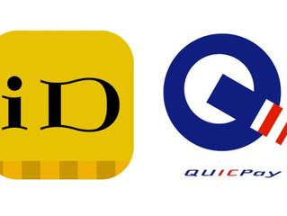 iDカード、QUICペイ、Lineペイ対応となりました。
