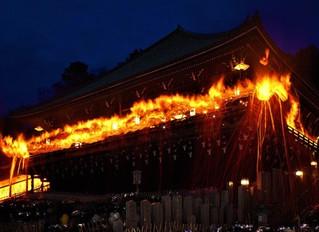 東大寺お水取り(修二会)