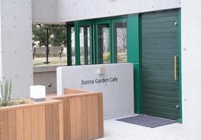 Banna garden cafe entrance