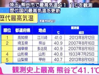 熊谷で国内最高41,1℃