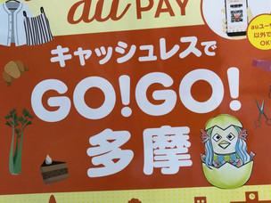 キャッシュレスでGO!GO!多摩(再掲載)