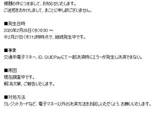 交通系電子マネー、iD、QUICPay使えません(追記※2月29日より復旧しました)