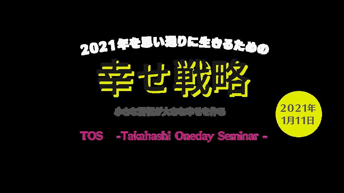 TOS1_11 セミナー案内用 スライドサイズ.png