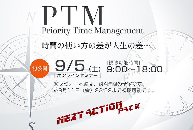 PTMリッチメニュー.jpg