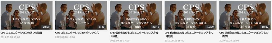 CPSキャプチャ.PNG