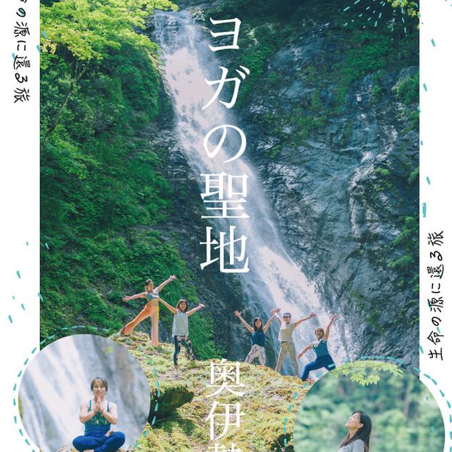 mieyoga02.jpg