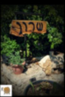 שלט כניסה לבית עץ טבעי וברזל פרסות סוס