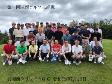 第一回関西ゴルフ三経戦開催