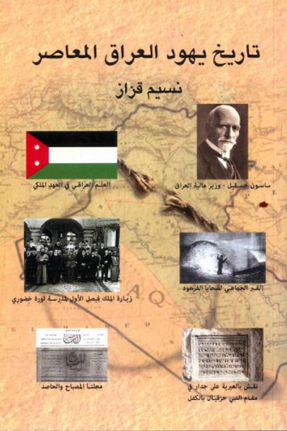 היהודים בעיראק במאה העשרים -מתורגם לערבית