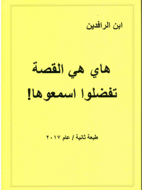 ספרו של אבן אל רפידאן