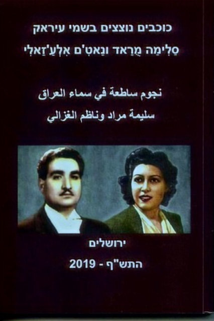 Salima morad and Natim Alazali