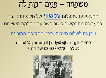 Would you like your family Portraits to be shown in Future Exhibition?