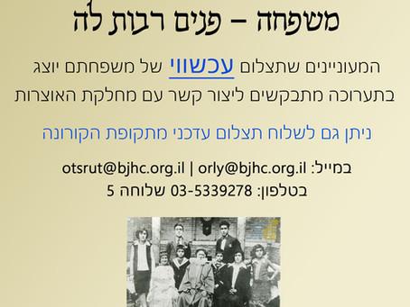 מעוניינים שתצלום משפחתי שלכם יוצג בתערוכה?